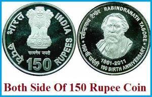 150 रुपयाचे नाणे